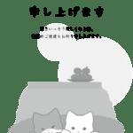 2022年寒中見舞い(猫)❷デザイン.png