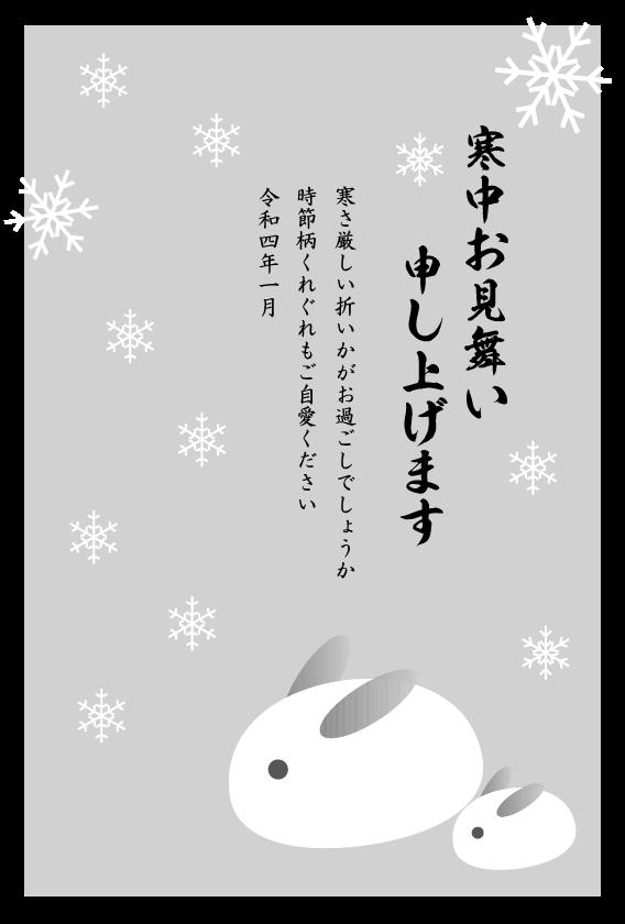【2022年寅(とら)年】寒中見舞いデザイン(雪うさぎ)❸【無料】