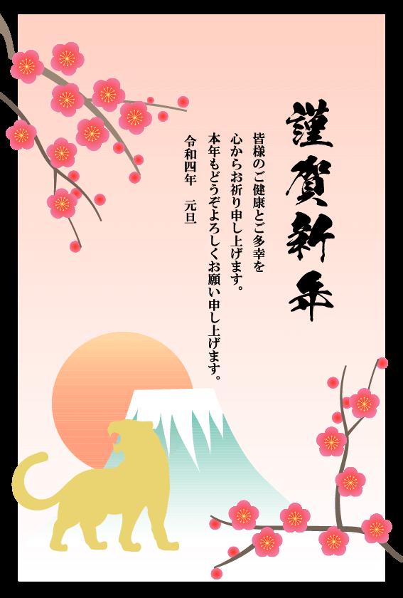 【2022年寅(とら)年】年賀状デザインのイラスト⓬【無料】