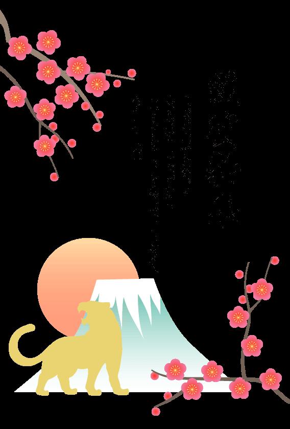 【2022年寅(とら)年】年賀状デザインのイラスト⓬(白枠)【無料】