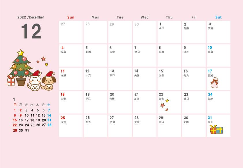 2022年(令和3年)12月のペットカレンダー イラスト