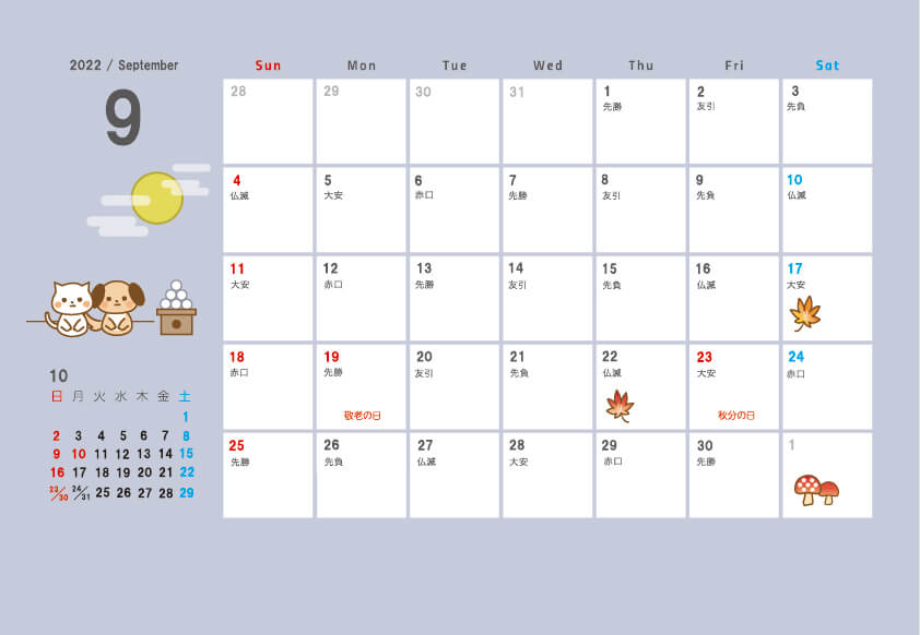 2022年(令和3年)9月のペットカレンダー イラスト