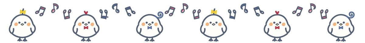 歌う「かわいい鳥たち」ライン