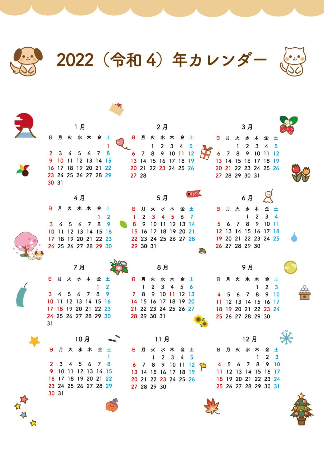 2022年カレンダー(かわいい系)